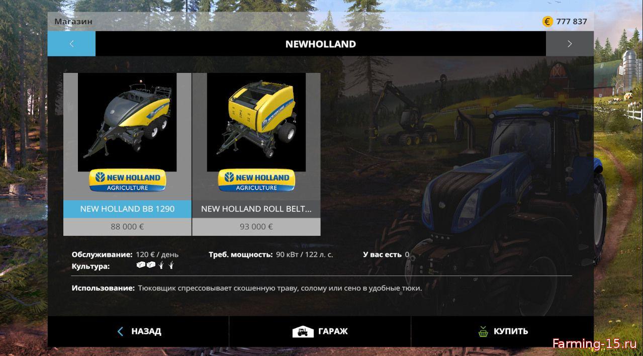 Тюкопрессы для Тюкопресс «New Holland BB 1290» и «RB 150 Especial» для Фермер Симулятора 2015