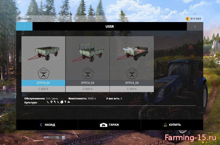 Русская техника для Мод пак прицепов 2ПТС-4 для Farming Simulator 2015