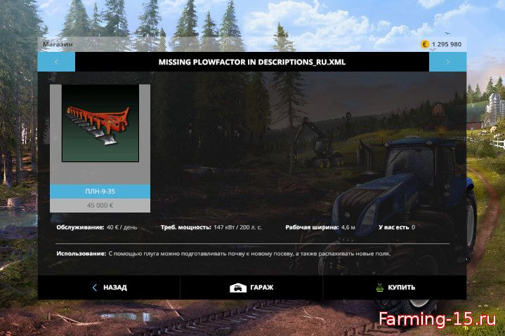 Плуги для Плуг «ПЛН 9.35» для Farming Simulator 2015