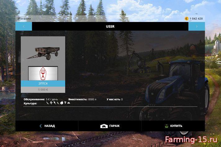 Русская техника для Мод прицеп 2ПТС-4 для Farming Simulator 2015
