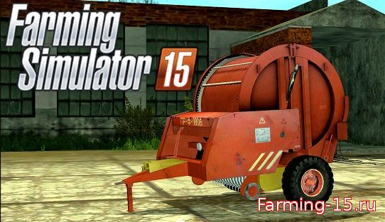 С/Х инвентарь для Мод тюкопресс ПPФ-180 для Farming Simulator 2015