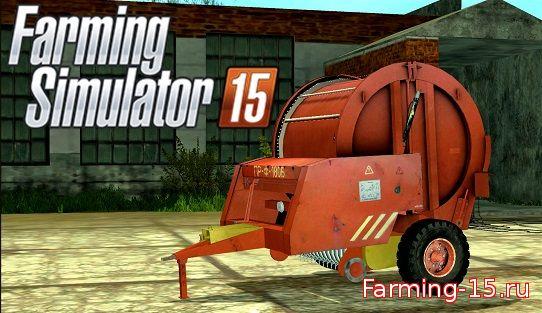 С/Х инвентарь для Мод тюкопресс ПPФ-180 для Farming Simulator 2015