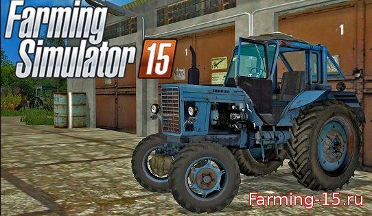 Русская техника для Мод трактор МТЗ-82 для Farming Simulator 2015