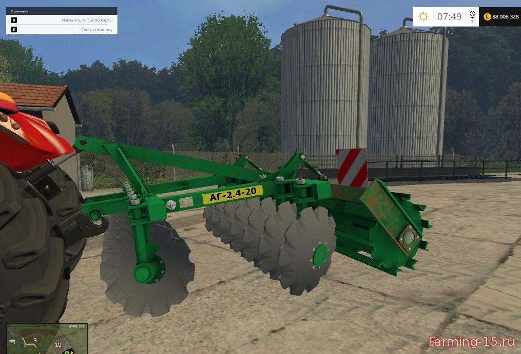 С/Х инвентарь для Мод Культиватор «АГ-2.4-20» для Farming Simulator 2015