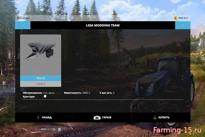 С/Х инвентарь для Мод прицеп МВУ-8 для Farming Simulator 2015