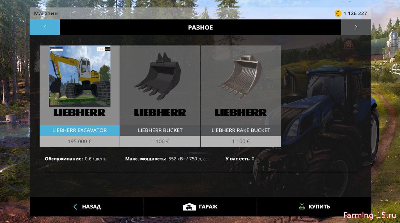 Русская техника для Мод гусеничный экскаватор Liebherr для Farming Simulator 2015