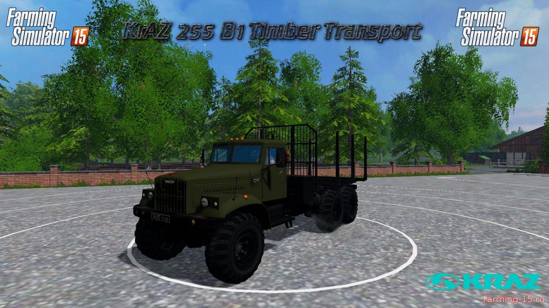Русская техника для Мод грузовик КрАЗ 255 Б1 Лесовоз для Farming Simulator 2015