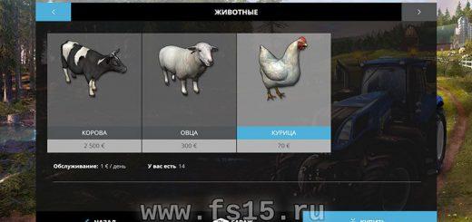 Другие моды для Мод быстрой покупки животных для Farming Simulator 2015