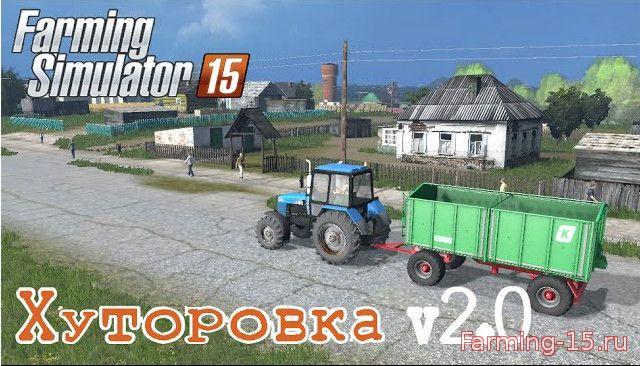 Русские карты для Карта «Хуторовка» v2.0 для Farming Simulator 2015