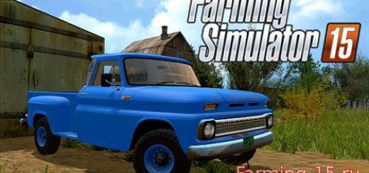 Машины для Мод машина Chevrolet Custom 1966 4×4 для Farming Simulator 2015