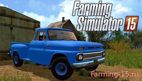Машины для Мод машина Chevrolet Custom 1966 4×4 для Farming Simulator 2015