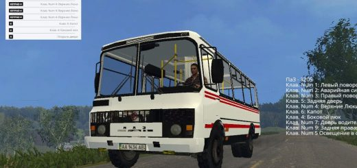 Другие моды для Мод автобус ПАЗ 32053 для Farming Simulator 2015