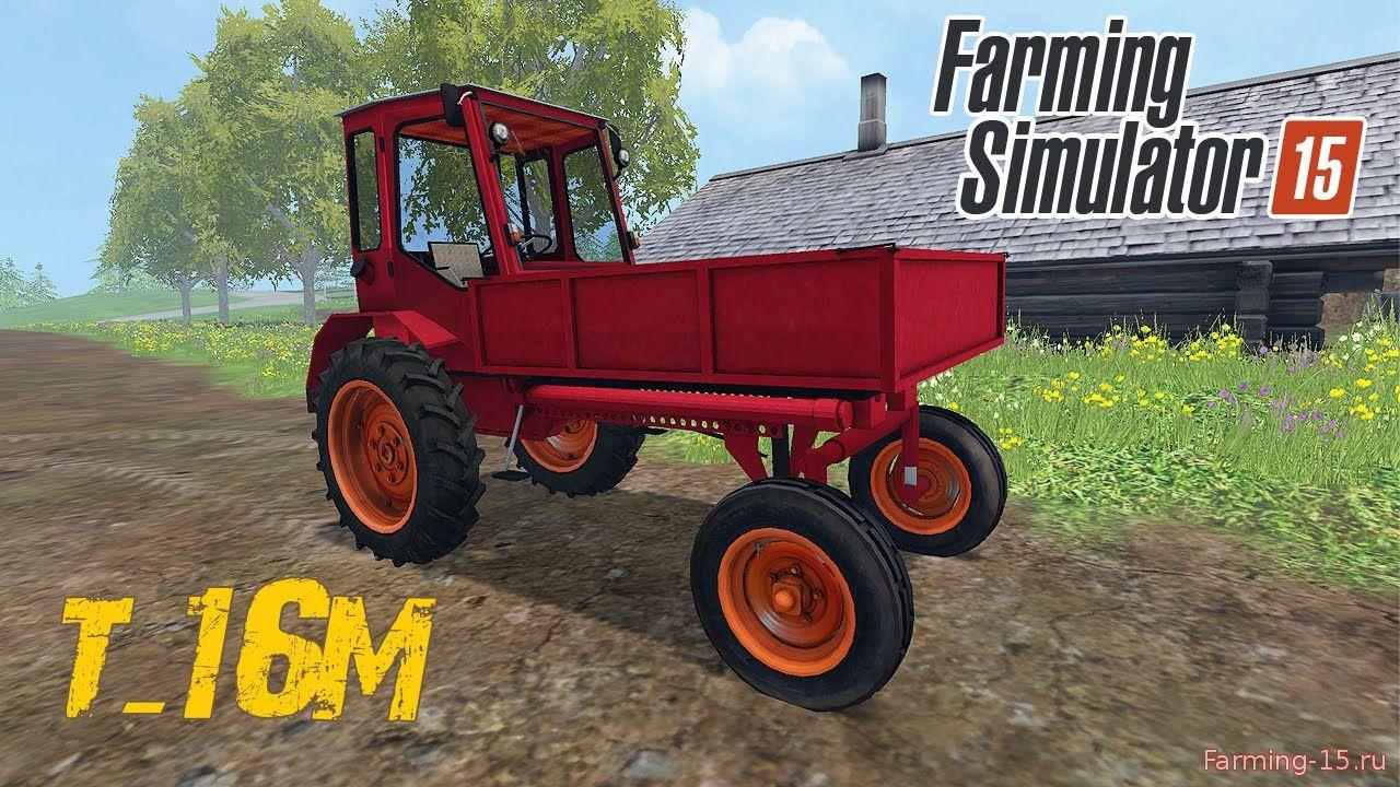 Русская техника для Мод трактор T-16M V1.0 для Farming Simulator 2015