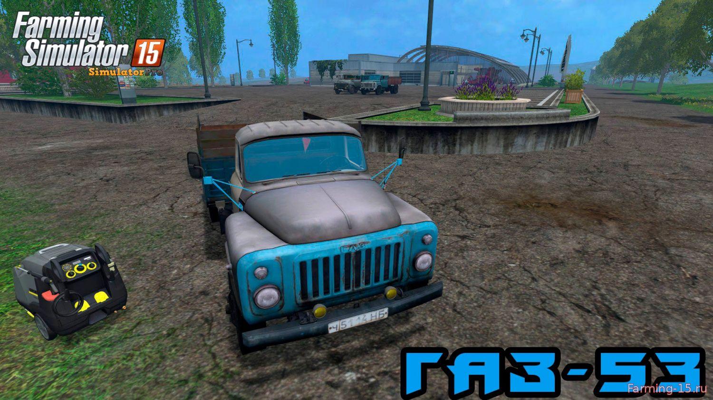 Русская техника для Мод грузовик ГАЗ 53 v2.0 для Farming Simulator 2015