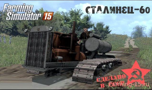 Русская техника для Мод гусеничный трактор «Сталинец 60» для Farming Simulator 2015