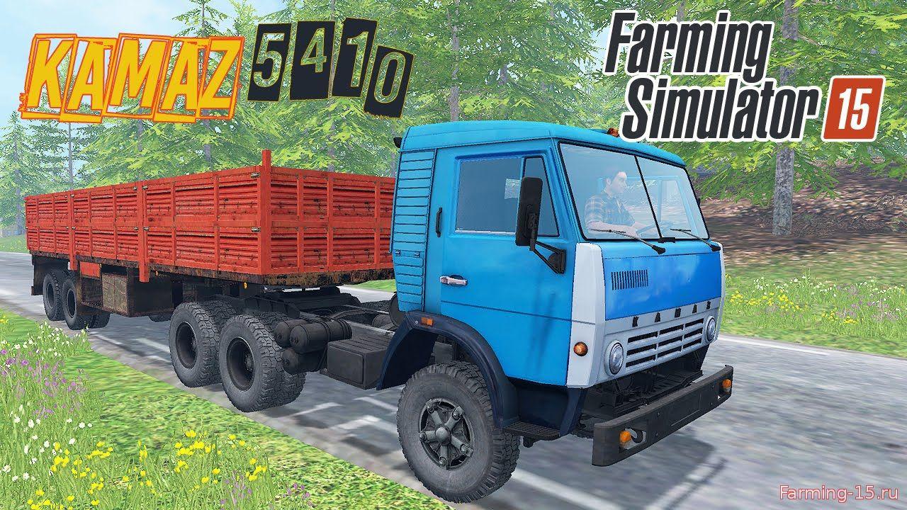Русская техника для Мод грузовик КамАЗ 5410 и прицеп для Farming Simulator 2015