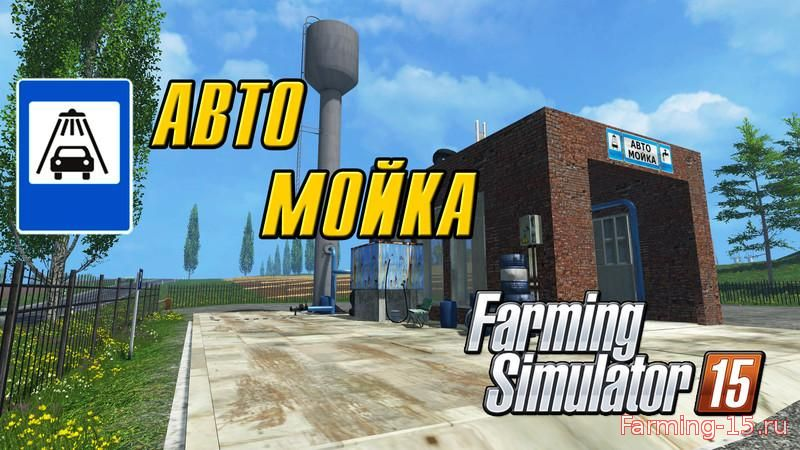 Объекты для карт для Мод Авто мойка для Farming Simulator 2015