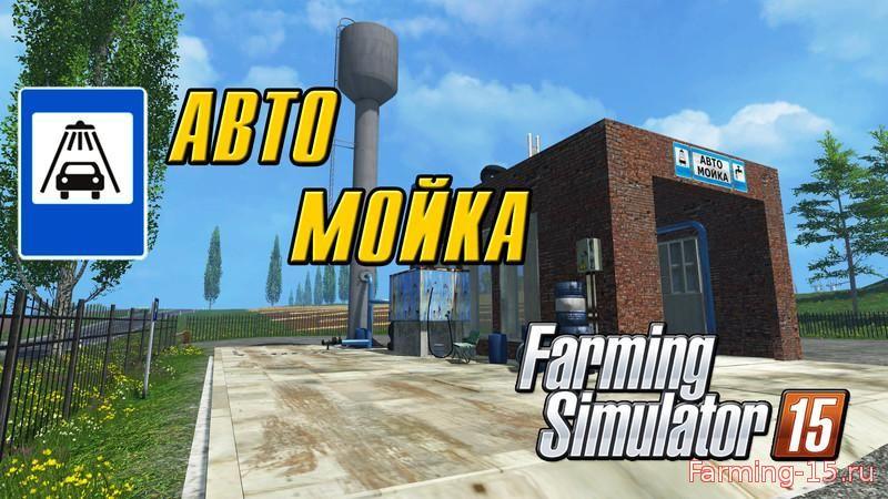 Объекты для карт для Мод Авто мойка для Farming Simulator 2015