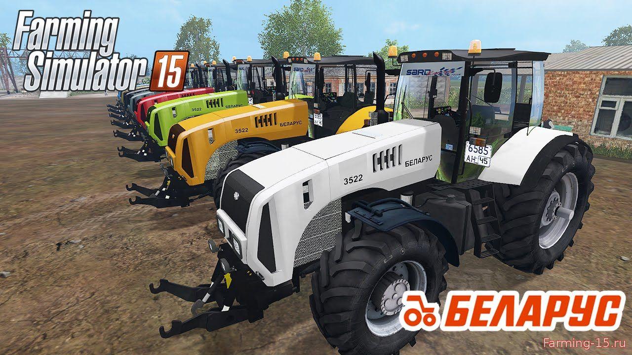 Русская техника для Мод трактор Беларус МТЗ 3522 для Farming Simulator 2015