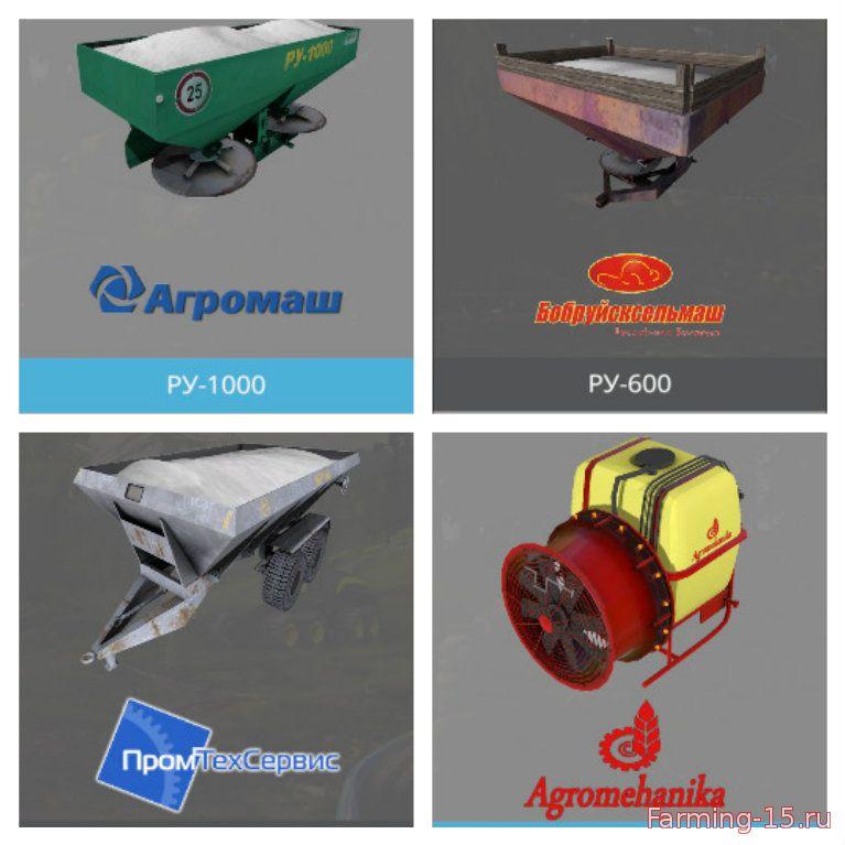 С/Х инвентарь для Мод-пак техники для внесения удобрения для Farming Simulator 2015