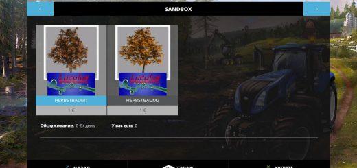 Другие моды для Мод Осенние деревья для Farming Simulator 2015