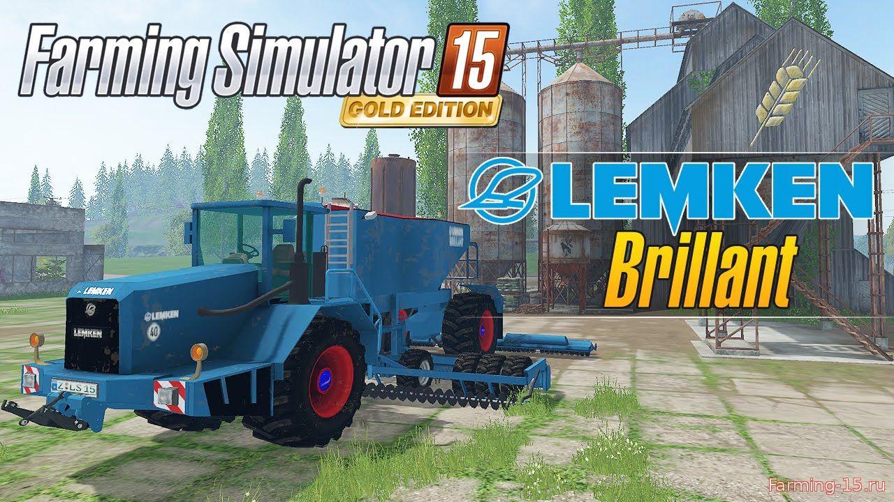 С/Х инвентарь для Мод сеялка-культиватор Lemken Brillant v1.0 для Farming Simulator 2015