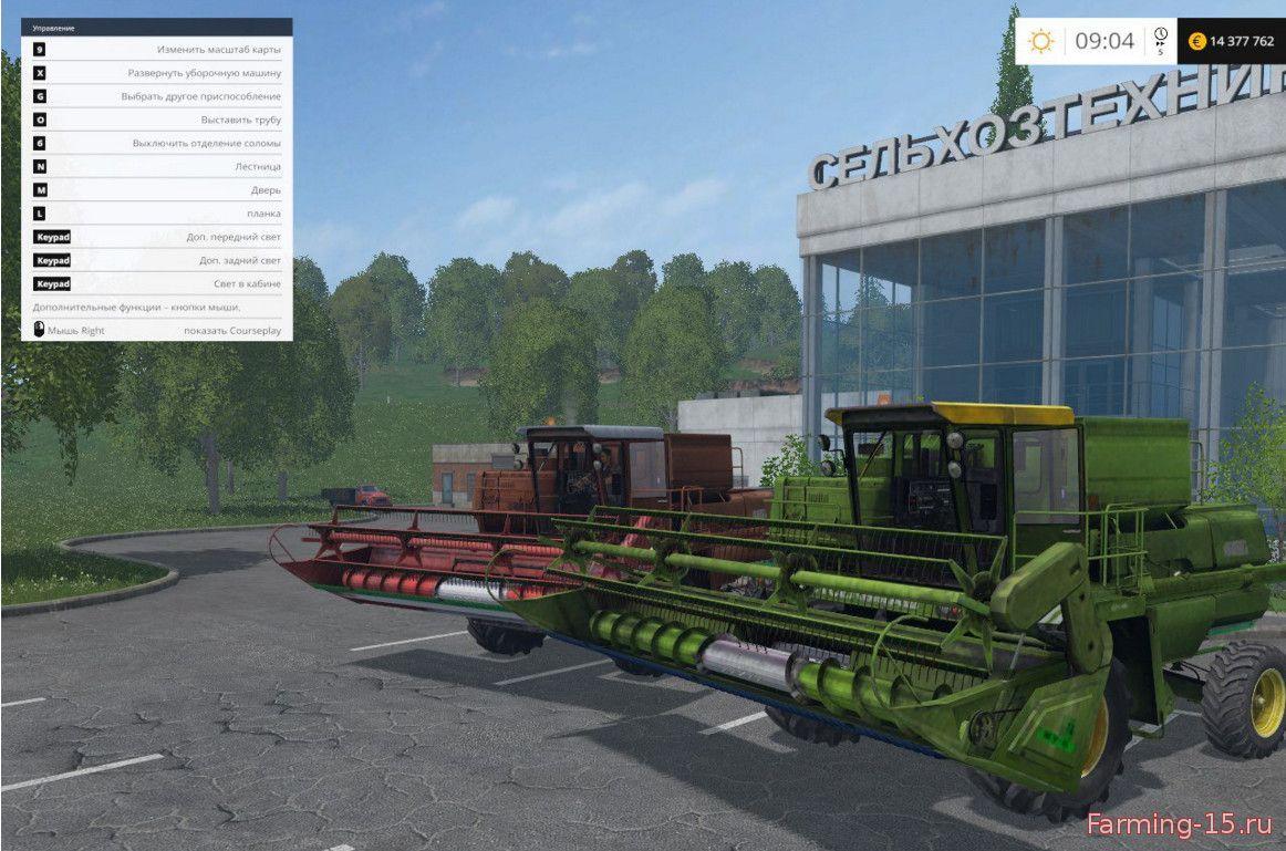 Русская техника для Мод-пак комбайнов «ДОН 1500А» для Farming Simulator 2015