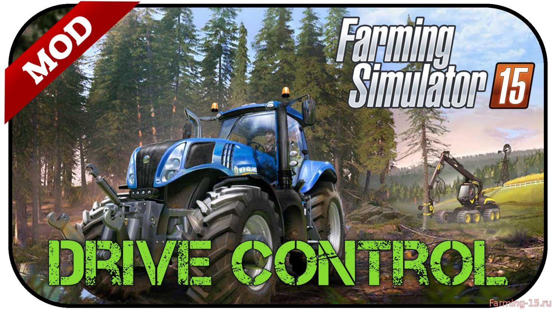 Другие моды для Скрипт Drive control v 3.85 для Farming Simulator 2015