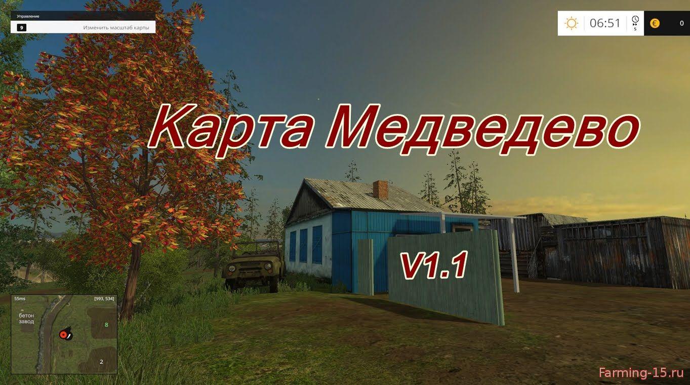 Русские карты для Русская карта Медведево v1.1 для Farming Simulator 2015