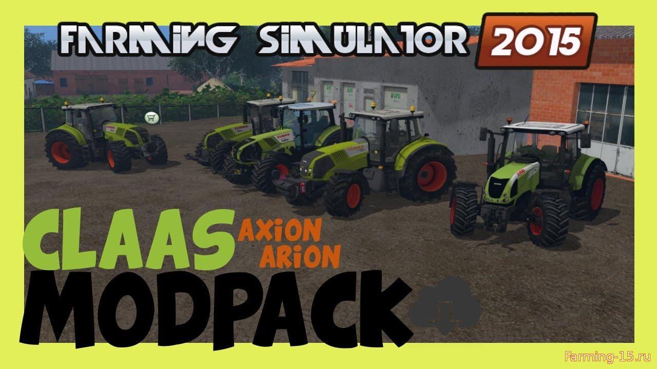 Тракторы для Мод-пак тракторов CLAAS для Farming Simulator 2015