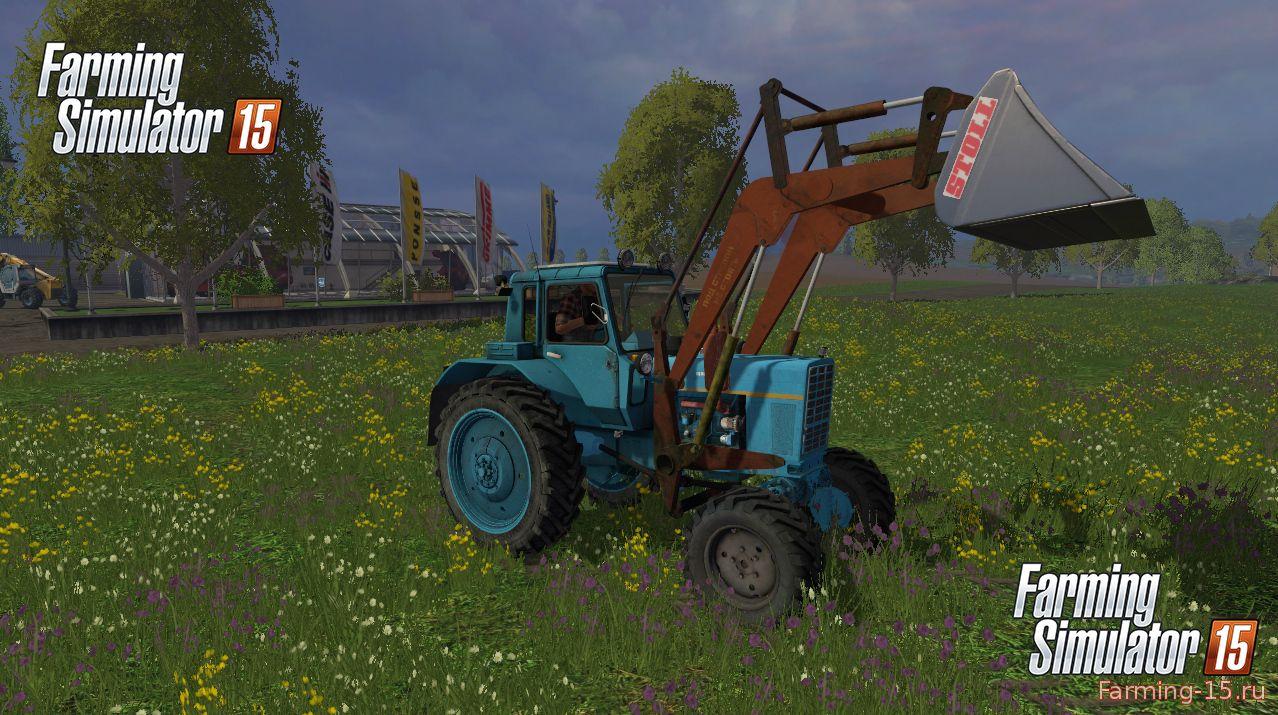 Русская техника для Мод трактор МТЗ 82 V1.1 и погрузчик ПКУ-0,8 для Farming Simulator 2015