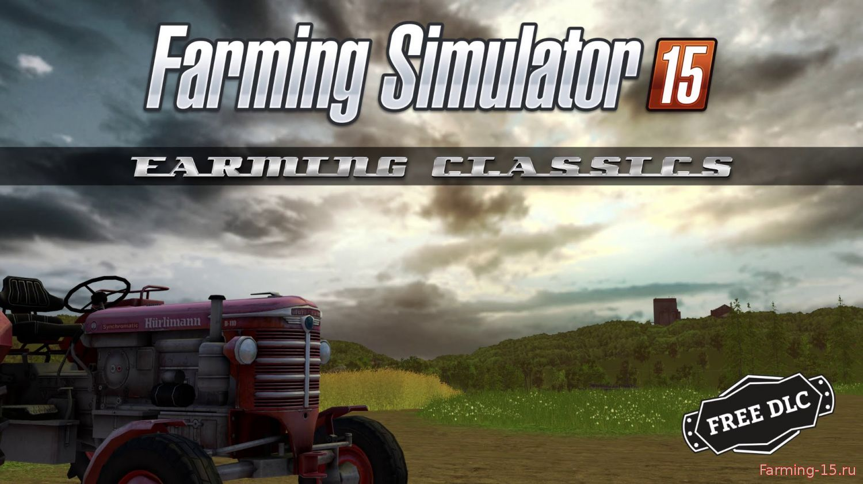 Другие моды для DLC классической техники для Farming Simulator 2015.