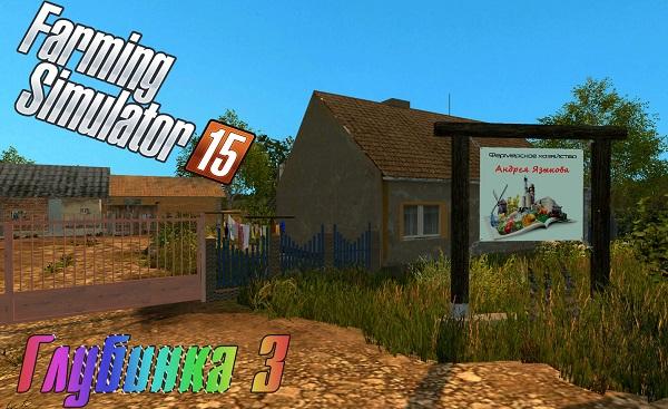 Русские карты для Русская карта «Глубинка 3» для Farming Simulator 2015