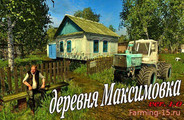 Русские карты для Русская карта деревня Максимовка v 1.0 для Farming Simulator 2015