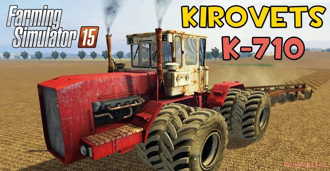Русская техника для Мод трактор Кировец К-710 v2.0 для Farming Simulator 2015
