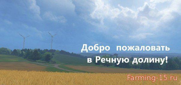 Русские карты для Русская карта Речная долина v15.4.1 для Farming Simulator 2015