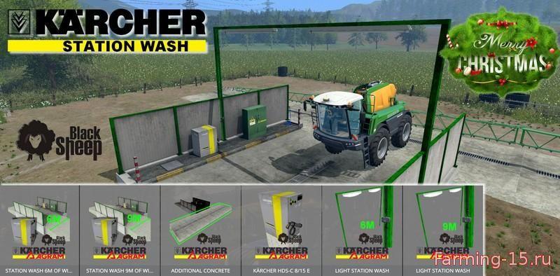 Объекты для карт для Мод ручная автомойка для Farming Simulator 2015