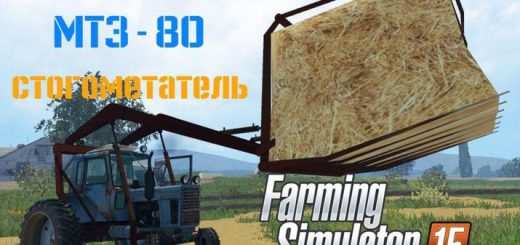 Русская техника для Мод трактор МТЗ-80 Стогомет для Farming Simulator 2015