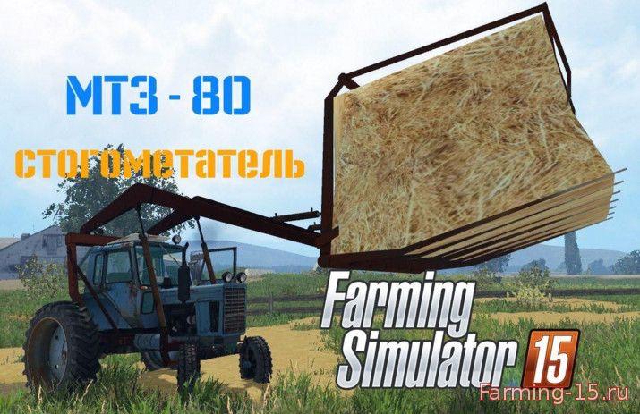 Русская техника для Мод трактор МТЗ-80 Стогомет для Farming Simulator 2015
