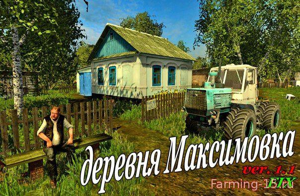 Русские карты для Русская карта деревня Максимовка v 1.1 FIX для Farming Simulator 2015