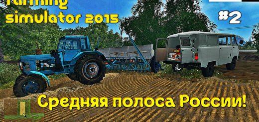 Русские карты для Русская карта  «Средняя Полоса России v2.0 Финал» для Farming Simulator 2015