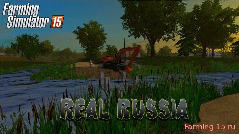 Русские карты для Русская карта Real Russia v1.2 для Farming Simulator 2015