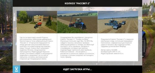 Русские карты для Русская карта «Колхоз Рассвет 2» для Farming Simulator 2015
