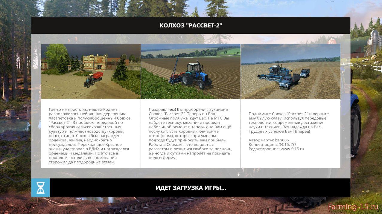 Русские карты для Русская карта «Колхоз Рассвет 2» для Farming Simulator 2015
