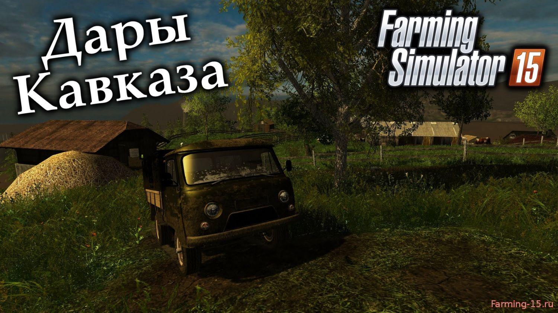 Русские карты для Обновлена карта «Дары Кавказа v 1.1» для Farming Simulator 2015