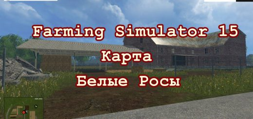 Русские карты для Русская карта «Белые Росы» для Farming Simulator 2015