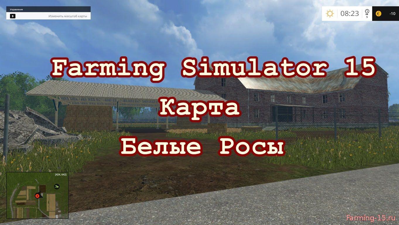 Русские карты для Русская карта «Белые Росы» для Farming Simulator 2015