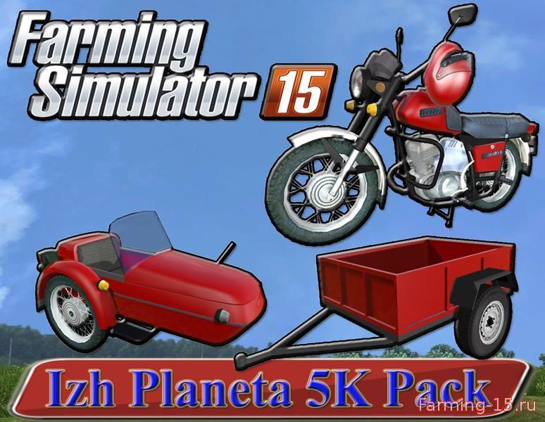 Русская техника для Мод-пак «Иж Планета 5К» для Farming Simulator 2015
