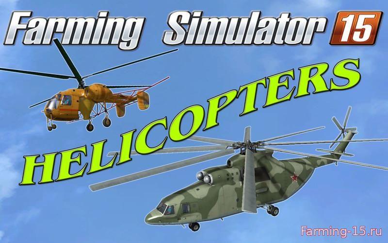 Другие моды для Мод-пак Вертолётов для Farming Simulator 15