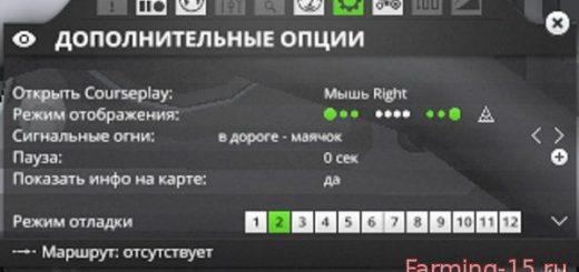 Другие моды для Мод русский курсплей (Courseplay) для Farming Simulator 2015
